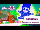 Волшебные ПопПикси - Лотерея 3 из 52 - Выпуск 66| Сборник мультфильмов про фей и эльф...
