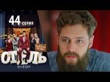 Отель Элеон - 2 серия 3 сезон - комедия HD