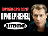 НОВИНКА 2017. УБОЙНЫЙ ДЕТЕКТИВ