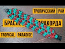 Браслет из паракорда Tropical Paradise (Тропический Рай)