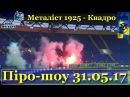 Піро шоу від фанатів Металіста 1925 на матчі з Квадро 31 05 2017