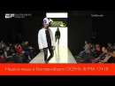 Неделя моды в Екатеринбурге ОСЕНЬ ЗИМА 2017 18 Goldfox ekbИлона Рибак и Алена Хоронжина
