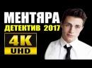 ДЕТЕКТИВ 2017 ДЕТЕКТИВ 2017 НОВИНКА МЕНТЯРА РУССКИЕ ДЕТЕКТИВЫ 2017 НОВИНКИ HD