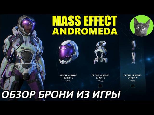 Mass Effect Andromeda - Обзор брони из игры