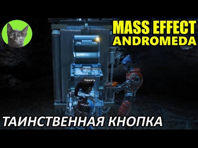 Mass Effect Andromeda - Таинственная кнопка (самый смешной момент игры)