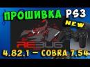 Прошивка PS3 - REBUG 4.82.1_Cobra 7.54 Toolbox / Пошаговая установка.