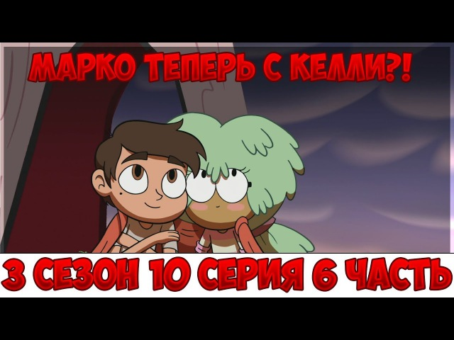 СТАР ПРОТИВ СИЛ ЗЛА 3 СЕЗОН 10 СЕРИЯ 7 ЧАСТЬ |LAVA LAKE BEACH | Star vs the forces of evil 3 season