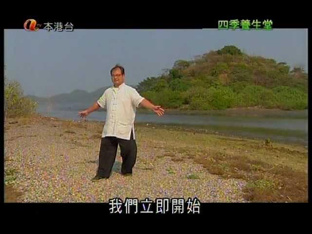 亞洲電視 ATV 四季養生堂勤練有功施建安篇 4 意拳養生功
