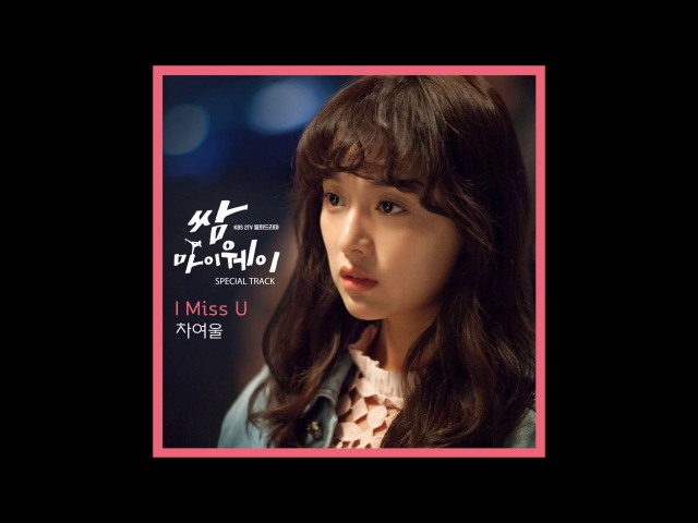 차여울 Cha Yeoul I Miss U 쌈마이웨이OST Special Track