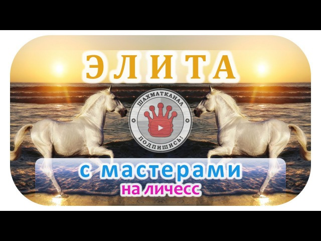♛ ШахМатКанал 🔴 СТРИМ 25-06-17 🏁 ЭЛИТА с мастерами на личесс 📺 Шахматы Блиц Онлайн