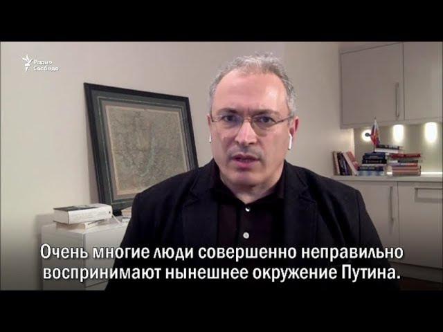 ХОДОРКОВСКИЙ: «Россией правит преступная группировка» (2017)