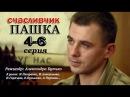 Счастливчик Пашка 4,5,6 серия Мелодрама