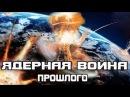 Ужасающий Ядерный взрыв 3000 лет назад. Битва ЗАТЕРЯННЫХ МИРОВ. Древние цивилизац...