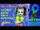 Монстер Хай Под напряжением ⚡ Электрическая мода для куклы Френки Штейн DIY Легк