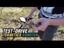 Тест Teknetics Eurotek - Проверяем прибор в деле / МДРегион обзор металлоискателя