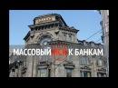 Массовый иск на банки | Профсоюз СОЮЗ ССР