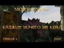 Morrowind Каджит ничего не крал 4