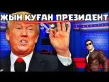 Mr.President-Жын