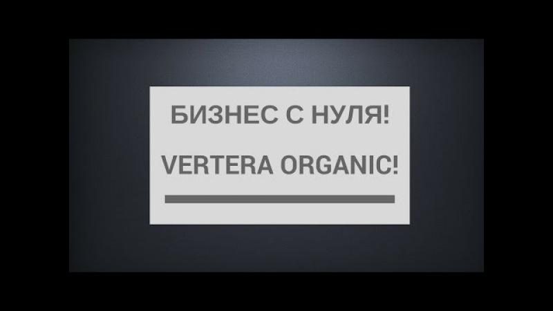 МЛМ бизнес через интернет! Почему мы выбрали Vertera Organic!