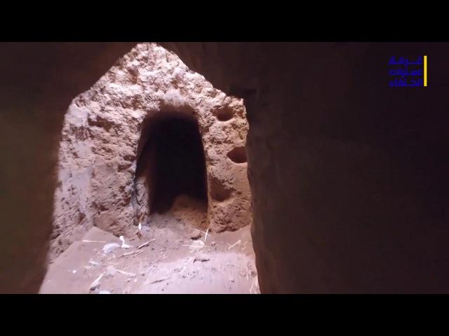 Дейр-эз-Зор. В одной из освобождённых деревень был обнаружен тоннель.