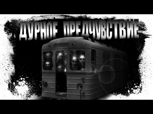 Страшная История На Ночь - Дурное предчувствие.