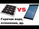 Солнечный коллектор, Сол нечная батарея: что лучше для горячей воды, отопления и
