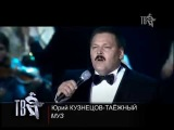 Юрий КУЗНЕЦОВ -ТАЕЖНЫЙ. Клип МУЗЫКАНТ
