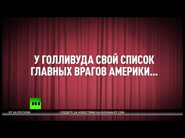 Россия, КНДР, Китай и Иран — от кого спасают мир герои голливудских фильмов и ком...