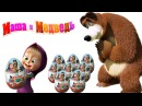 Маша и Медведь Cюрпризы Игрушки Видео для детей Новые серии Masha and the Bear cartoons for kids машаимедведь мультик мультики мультфильм дети юмор семья игрушки