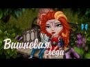 Вишневая Леди | 3 сезон, 6 серия | Аватария