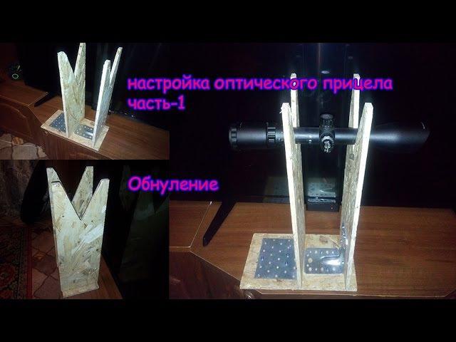Настройка прицела Обнуление оптического прицела Часть 1