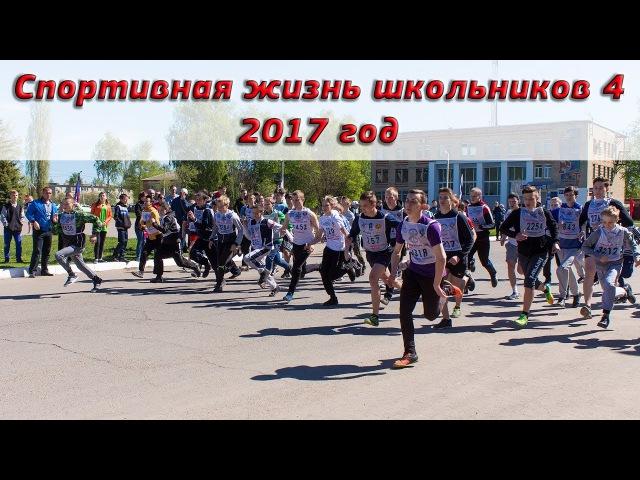Спортивная жизнь школьников, часть IV, 2017 год