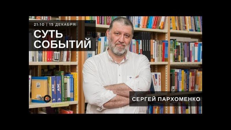 Суть событий / Сергей Пархоменко 15.12.17