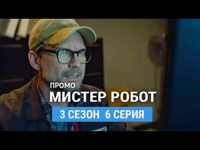 Мистер Робот 3 сезон 6 серия Русское промо