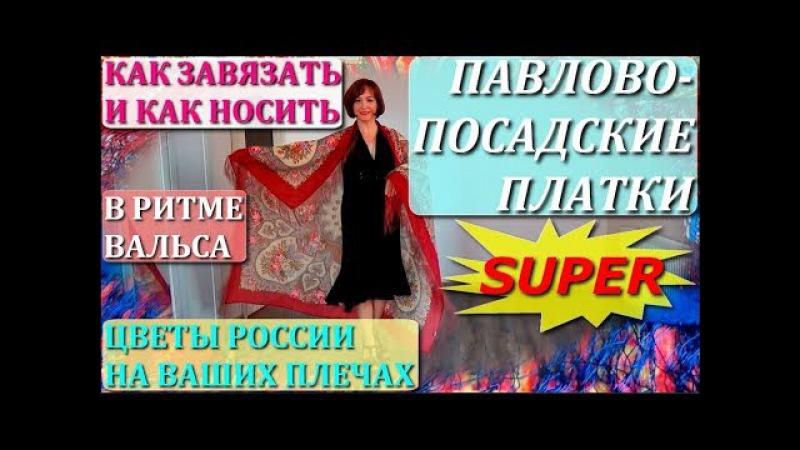 Россия Павловопосадские платки Russia Pavlovsky Posad's shawls Как завязать Как носить