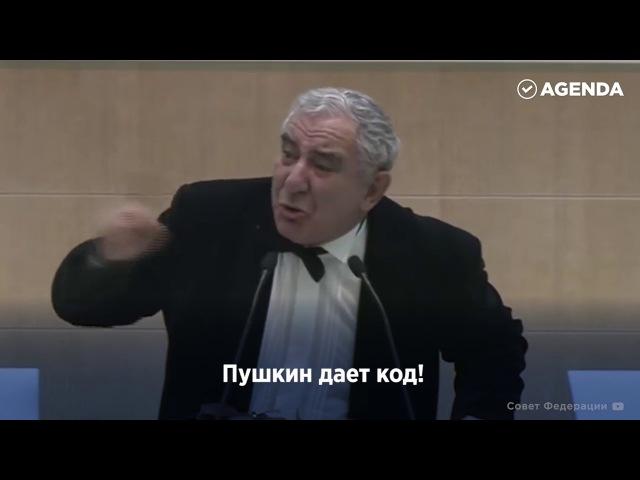 Михаил Казиник в совете Федерации