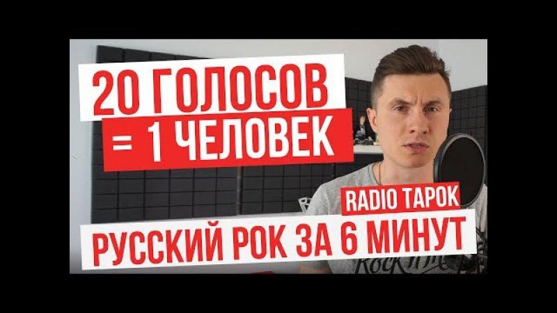 RADIO TAPOK 20 голосов Русский рок Пародии