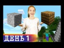 Minecraft для начинающих со Светой. Выживание Майнкрафт день 1.