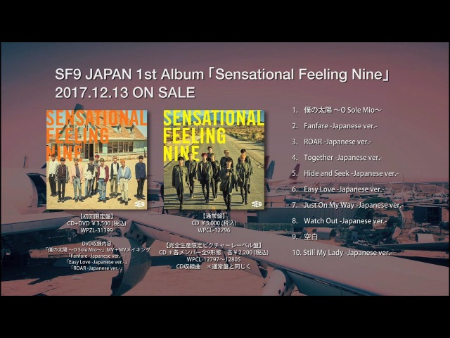 SF9 1st Album 「Sensational Feeling Nine」全曲ダイジェスト