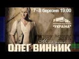 ОЛЕГ ВИННИК-7-8 березня= Кив.Палац Культури Украна