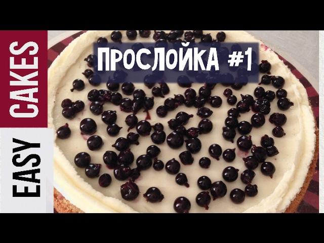 Как приготовить ягодную прослойку для торта и пропитку для бисквита. Быстрый и л...