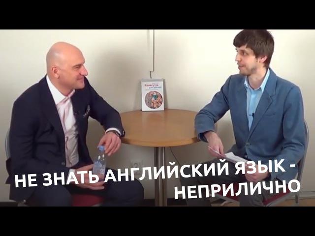 Радислав Гандапас и Станислав Жданов: Как овладеть английским? О пределах возможностей человека