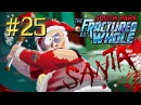 South Park™: The Fractured but Whole ► Рождественские войны ► Прохождение 25