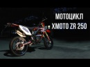 Отличный кроссовый мотоцикл мотард XMOTO ZR 250 кубов Ч1