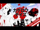 Kagerou Days Призрачные дни RUS Cover 1 AGStudio