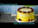 Торт Молочная девочка Пошаговый рецепт Как собрать и украсить торт кремом