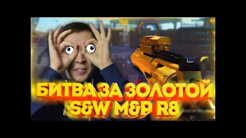 WARFACE.КТО ПОЛУЧИТ ЗОЛОТОЙ SW MP R8 - 1 VS 15!