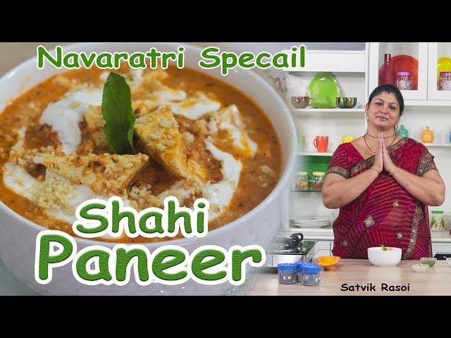 Satvik Rasoi Shahi Paneer Navaratri Special