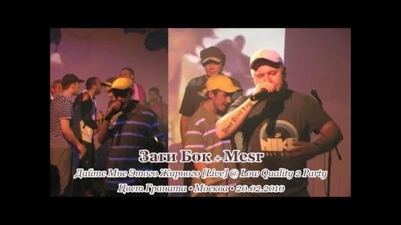 Заги Бок Mesr • Дайте Мне Этого Жирного Live @ Low Quality 2 Party • 20.02.2010