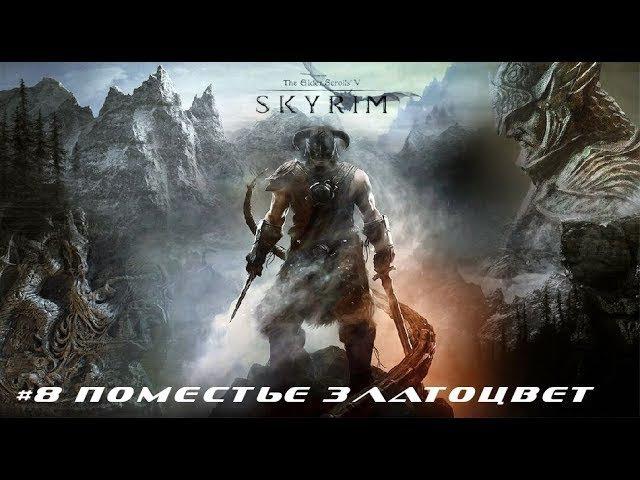 Прохождение The Elder Scrolls V - Skyrim - Legendary Edition. Часть 8 - Поместье златоцвет. » Freewka.com - Смотреть онлайн в хорощем качестве
